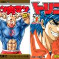 「TOUGH―タフ―」「トリコ」など肉体美を誇る漫画14作品が無料キャンペーン!