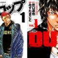 「バウンサー」「ドロップ」など10作品以上のヤンキー・アウトロー漫画が無料公開中!
